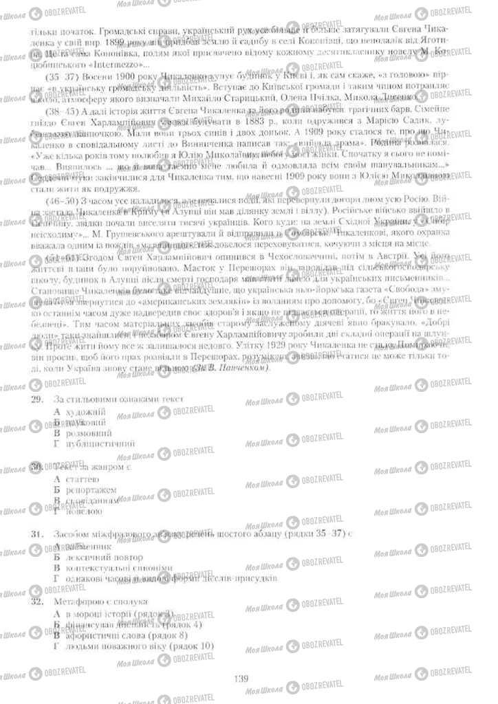 Учебники Укр мова 11 класс страница 139