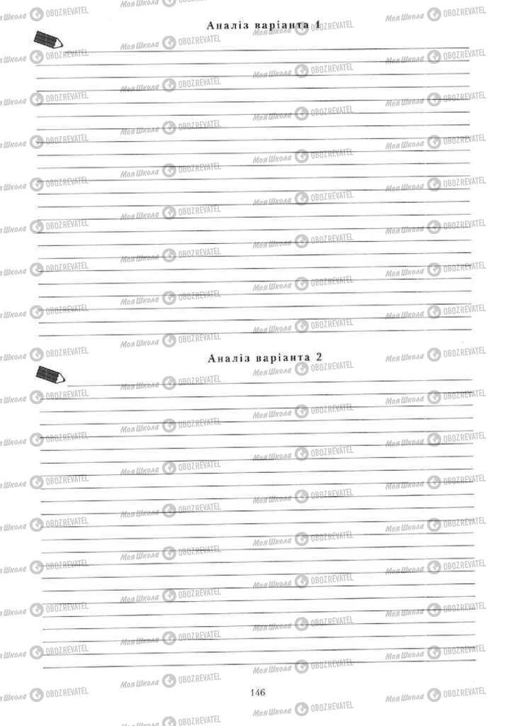 Учебники Укр мова 11 класс страница  146