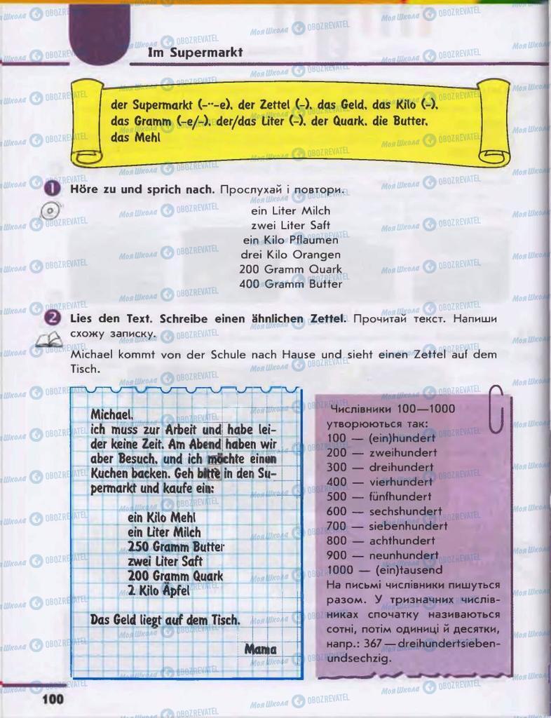 Підручники Німецька мова 6 клас сторінка 100