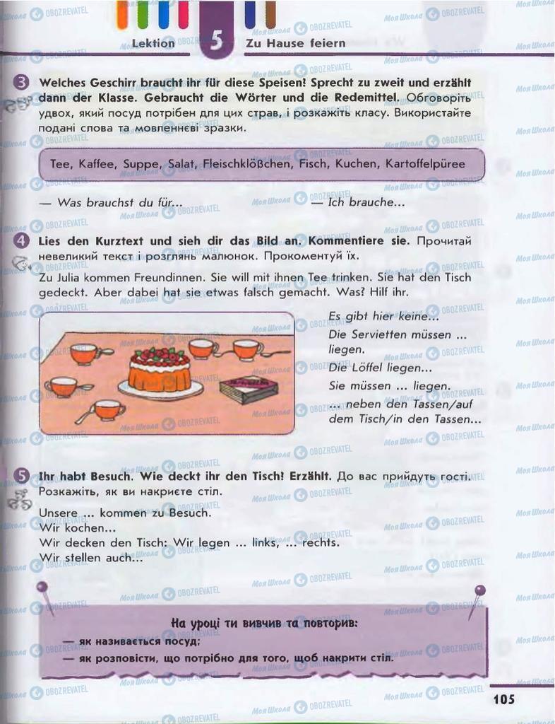 Учебники Немецкий язык 6 класс страница 105
