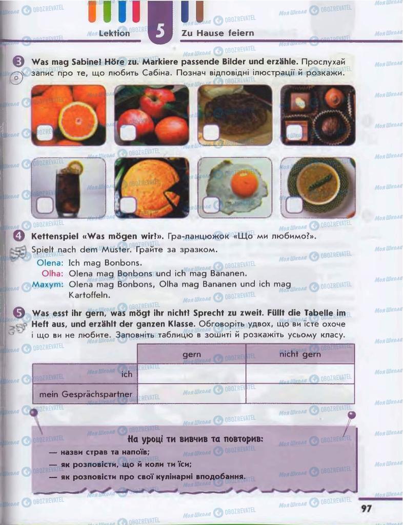 Учебники Немецкий язык 6 класс страница  97