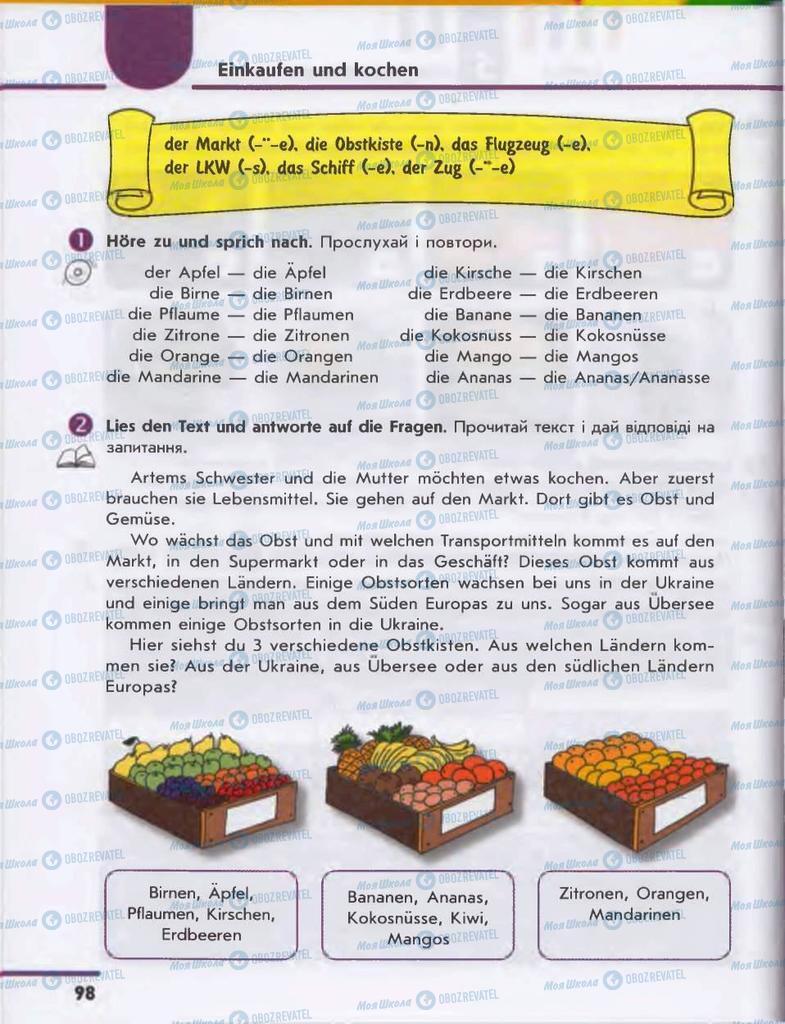 Учебники Немецкий язык 6 класс страница 98