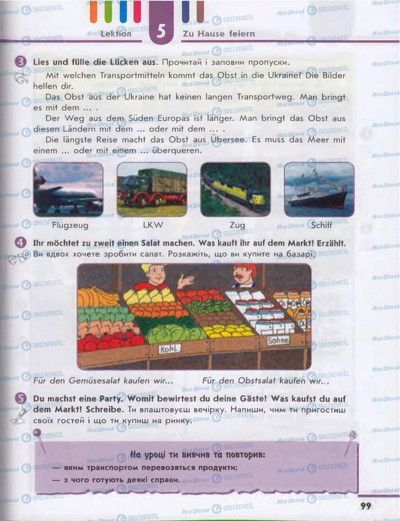 Учебники Немецкий язык 6 класс страница 99