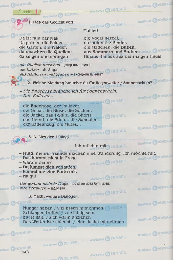 Учебники Немецкий язык 6 класс страница  147
