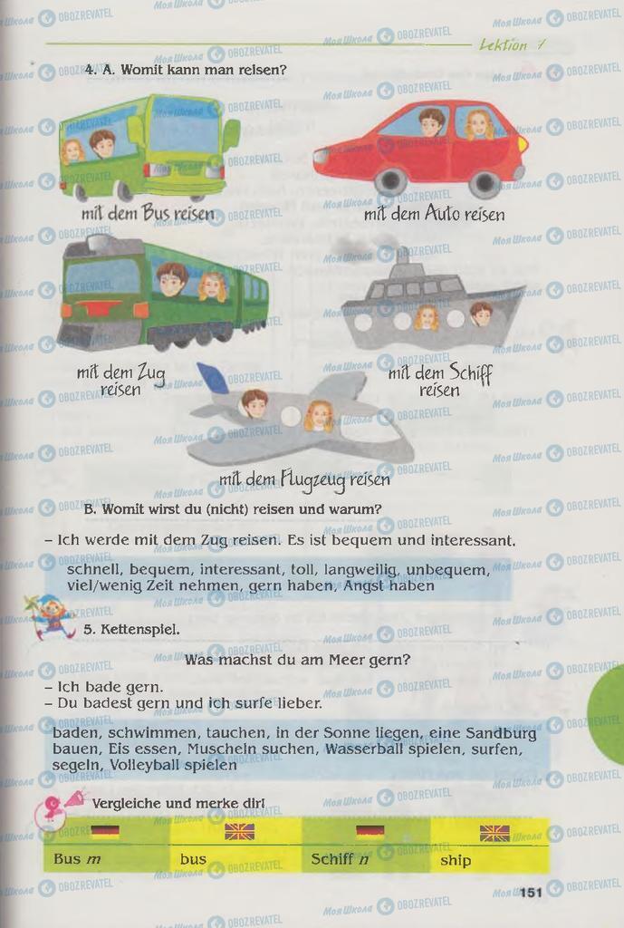Учебники Немецкий язык 6 класс страница 151
