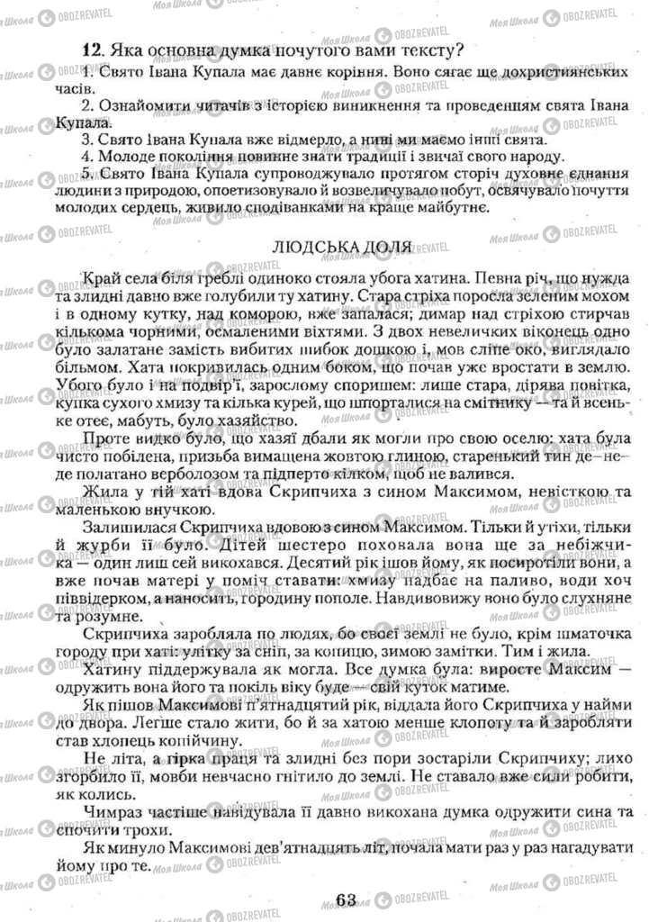 Учебники Укр мова 11 класс страница 63