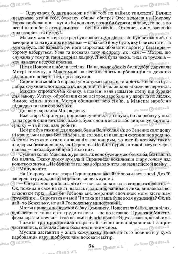 Учебники Укр мова 11 класс страница 64