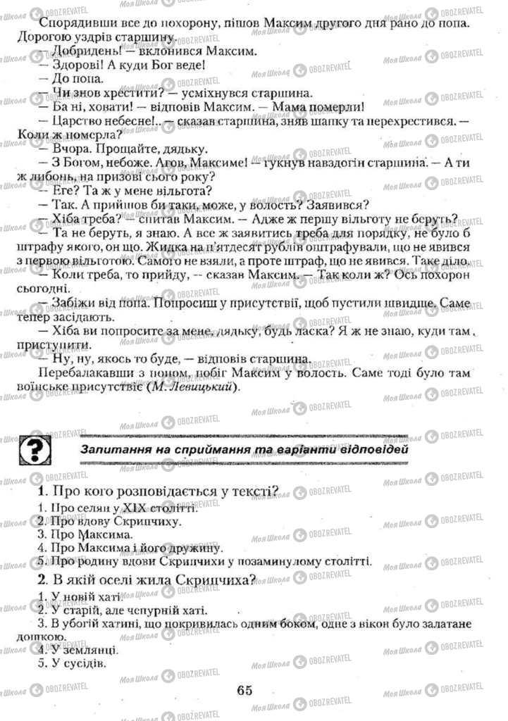 Підручники Українська мова 11 клас сторінка 65