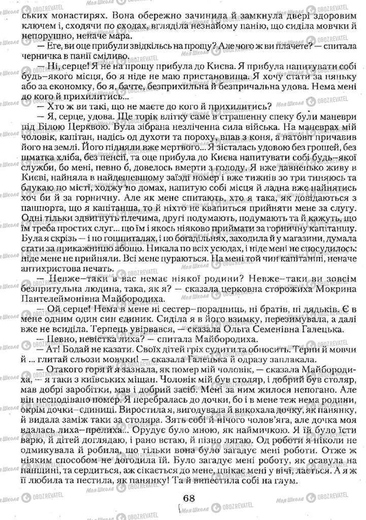 Підручники Українська мова 11 клас сторінка 68