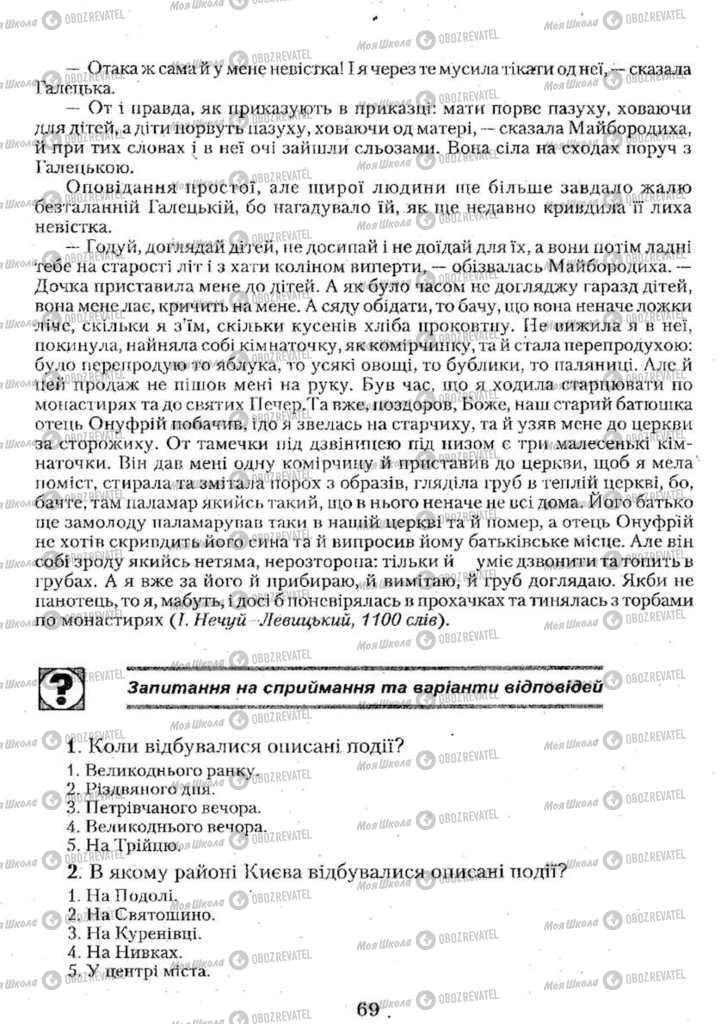 Учебники Укр мова 11 класс страница 69