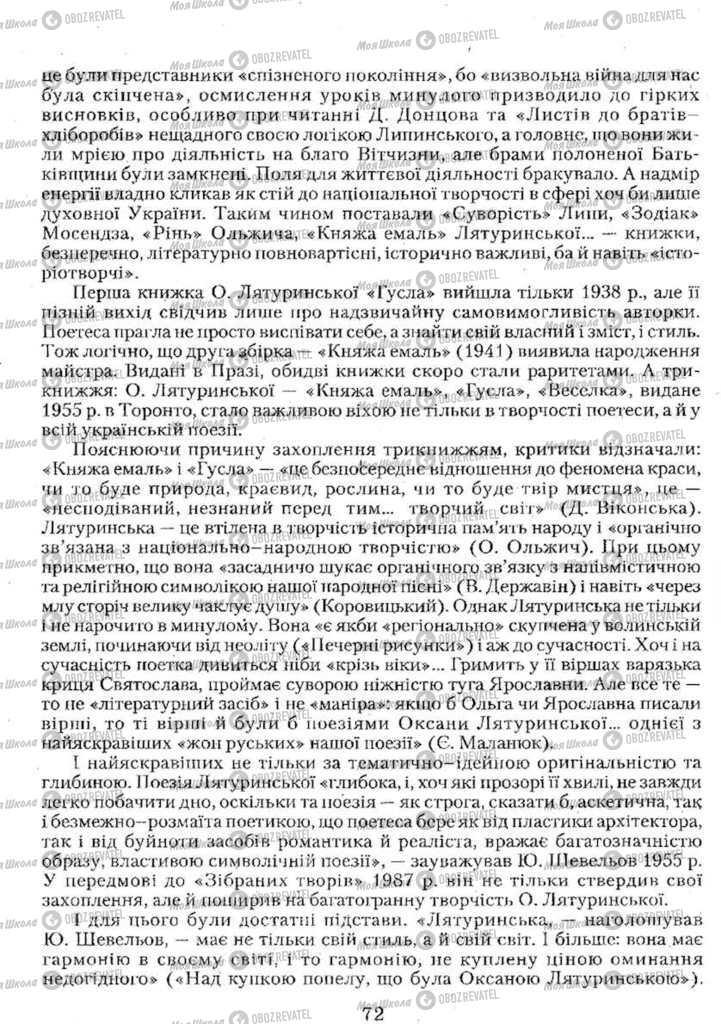 Підручники Українська мова 11 клас сторінка 72