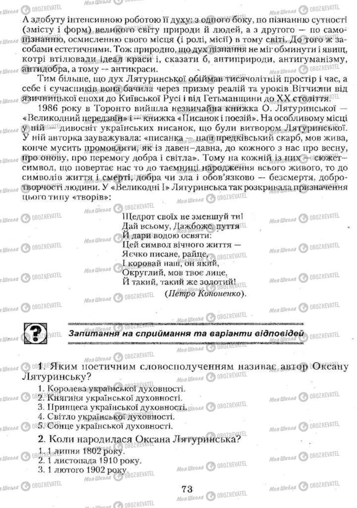 Учебники Укр мова 11 класс страница 73
