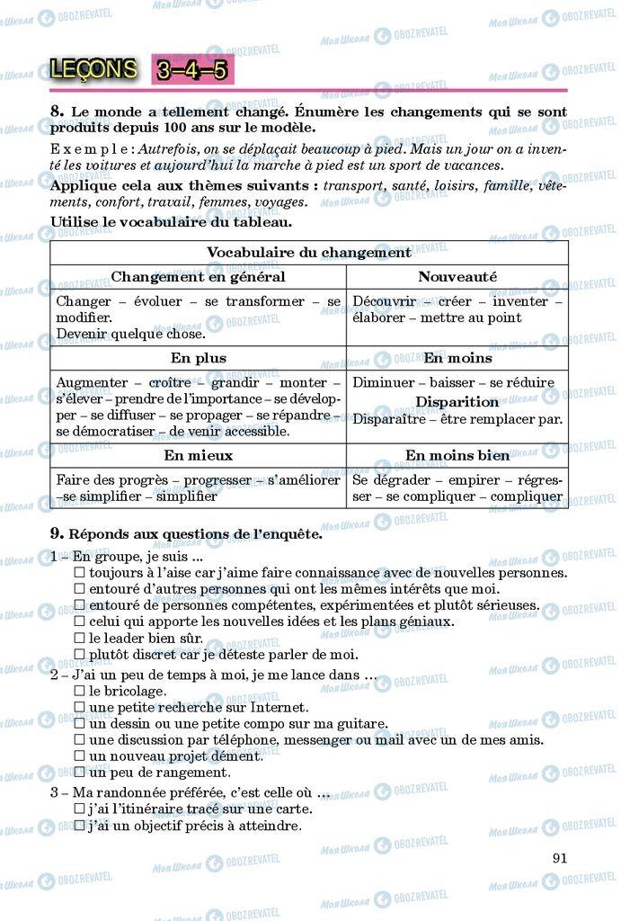 Учебники Французский язык 9 класс страница 91