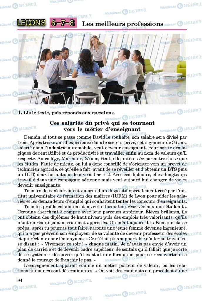 Учебники Французский язык 9 класс страница 94