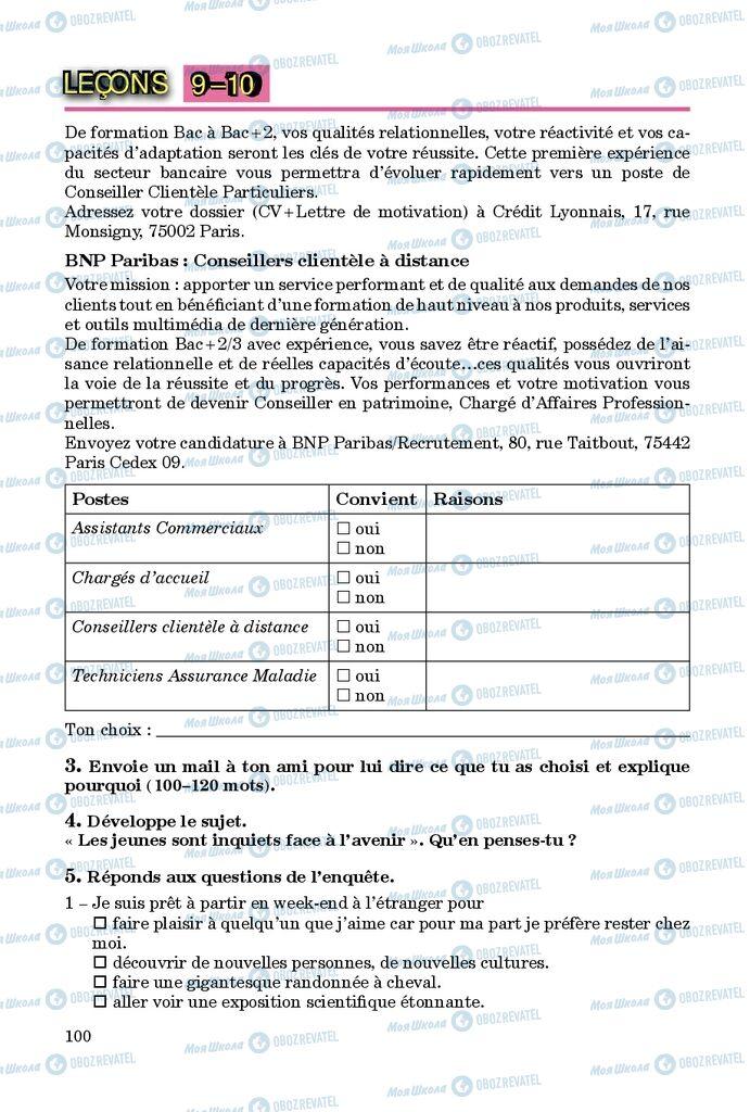 Учебники Французский язык 9 класс страница 100