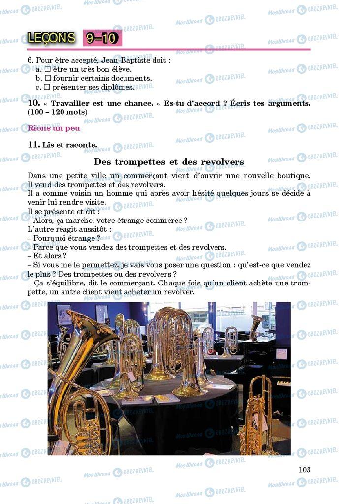 Учебники Французский язык 9 класс страница 103