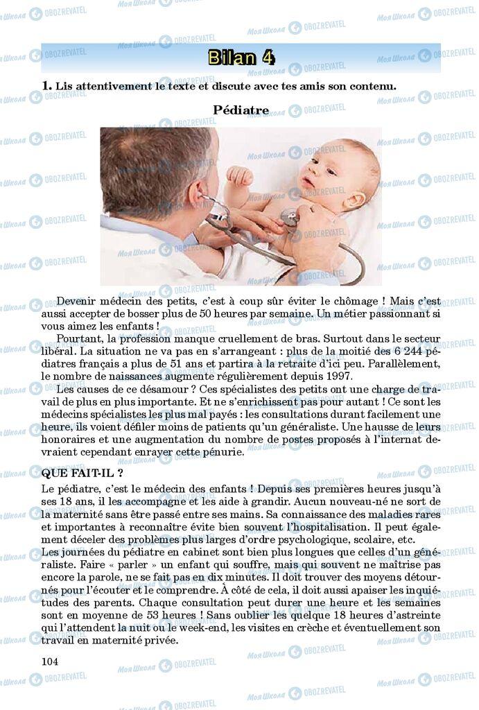 Учебники Французский язык 9 класс страница 104