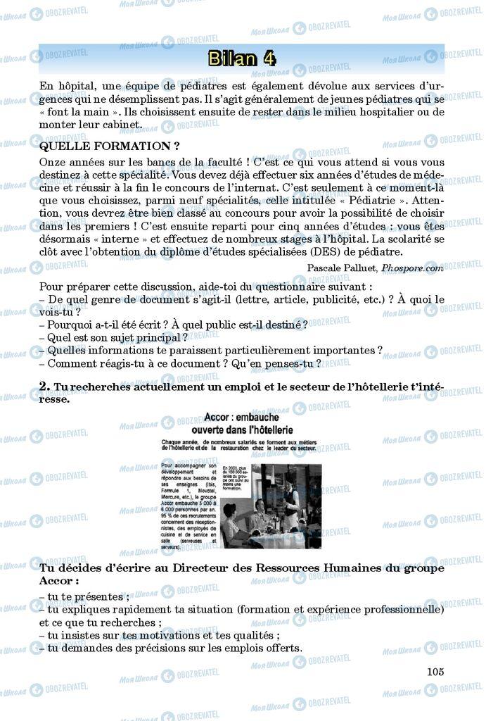 Учебники Французский язык 9 класс страница 105