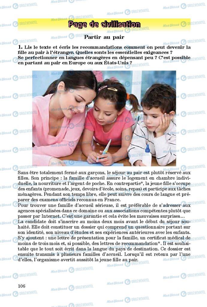 Учебники Французский язык 9 класс страница 106