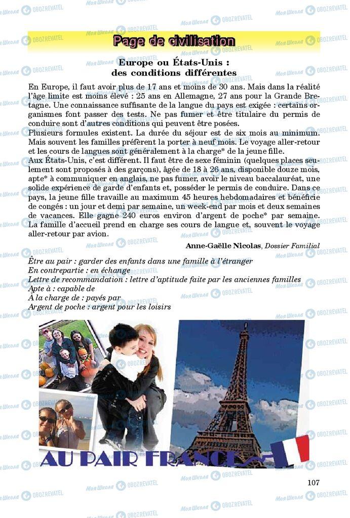 Учебники Французский язык 9 класс страница 107