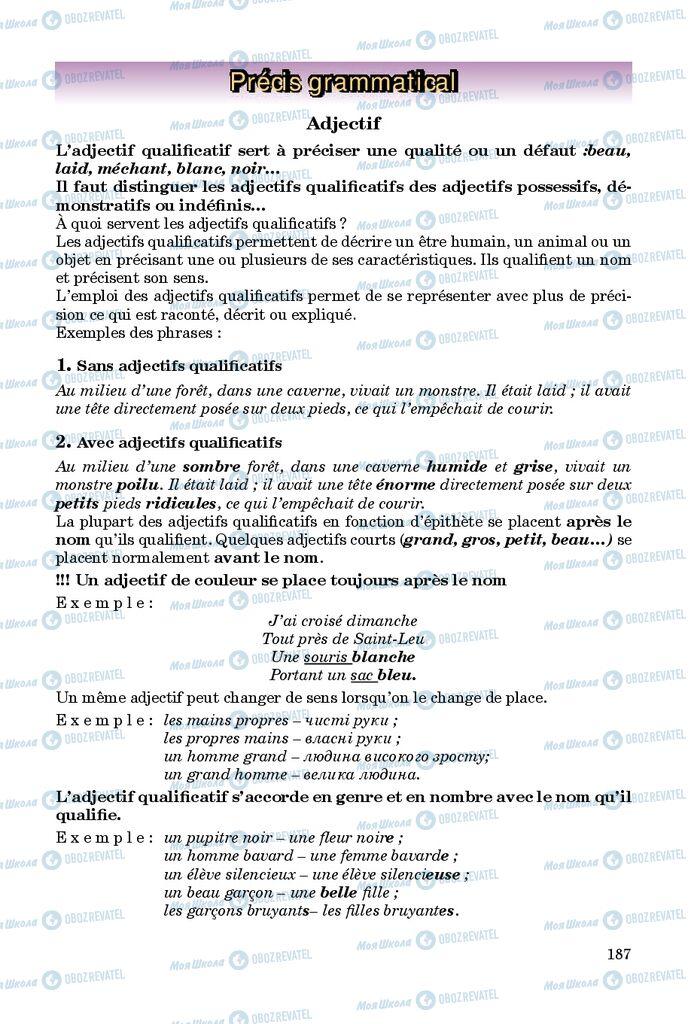 Підручники Французька мова 9 клас сторінка 187