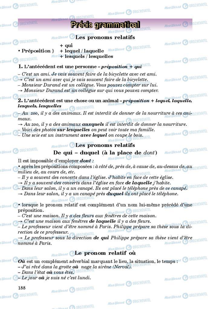 Учебники Французский язык 9 класс страница 188