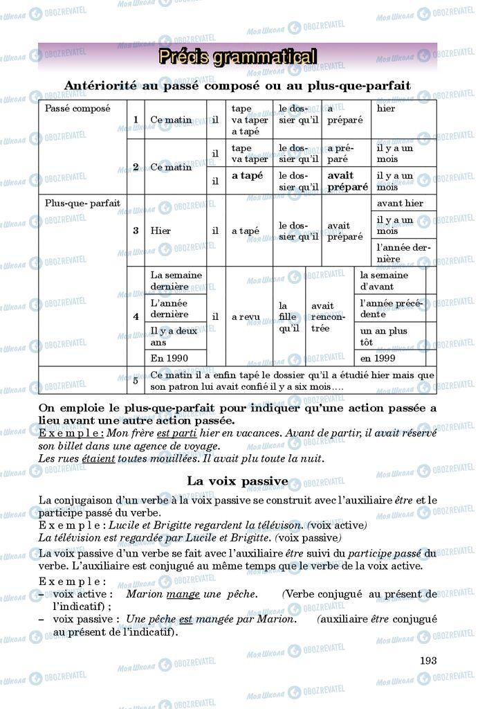 Підручники Французька мова 9 клас сторінка 193
