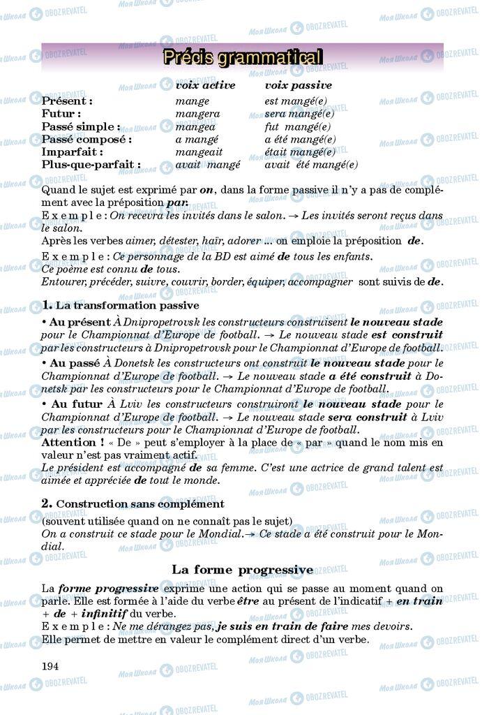 Учебники Французский язык 9 класс страница 194