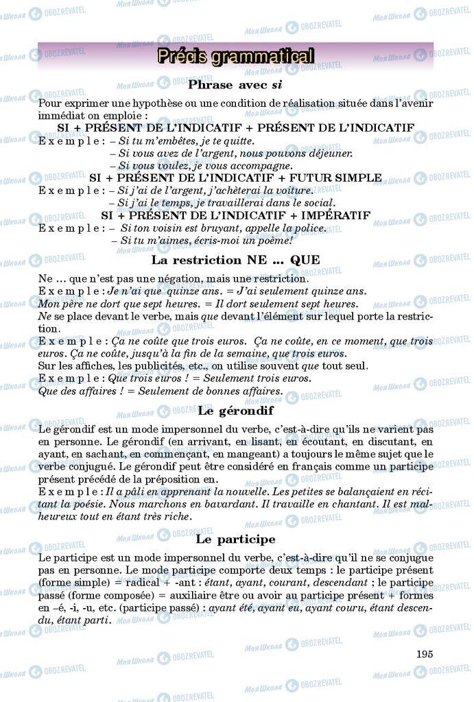 Підручники Французька мова 9 клас сторінка 195