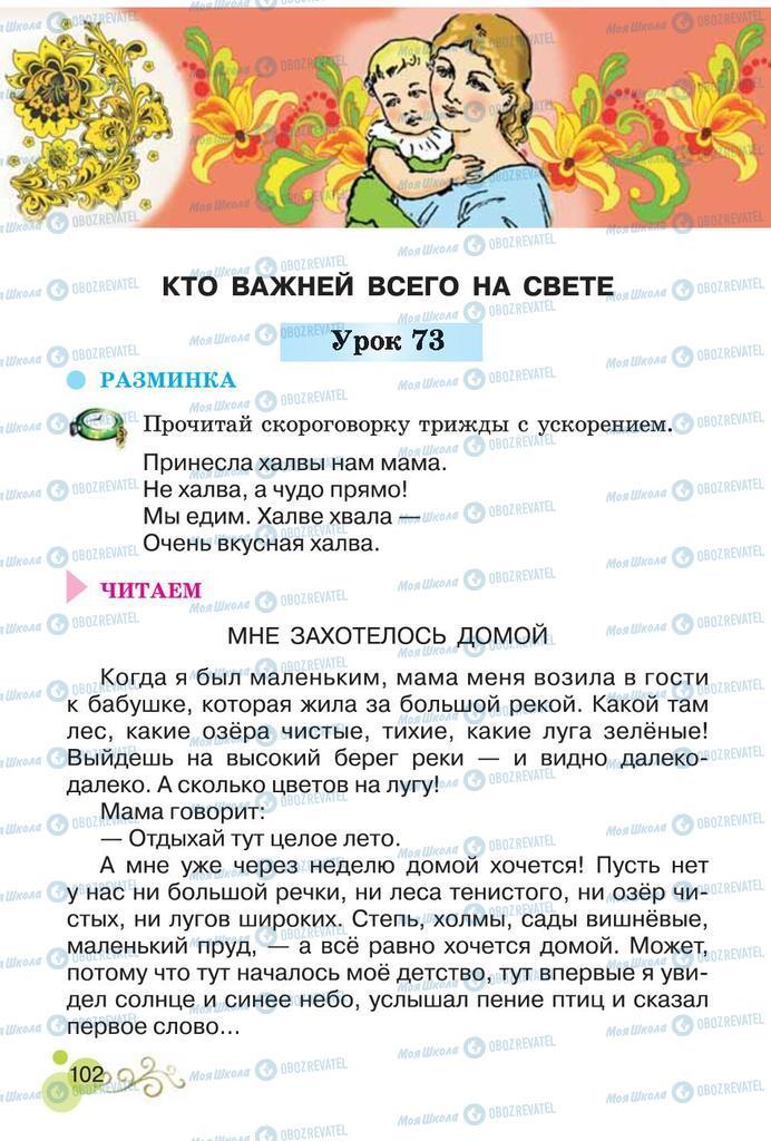 Підручники Читання 2 клас сторінка  102