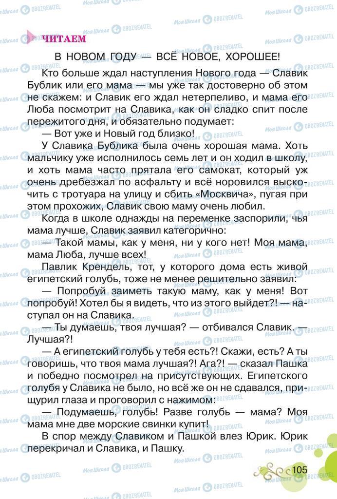 Підручники Читання 2 клас сторінка 105