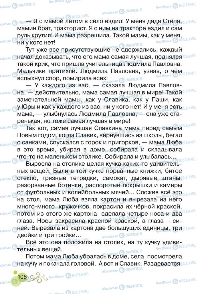 Підручники Читання 2 клас сторінка 106
