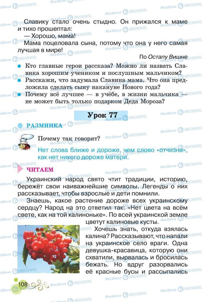 Підручники Читання 2 клас сторінка 108