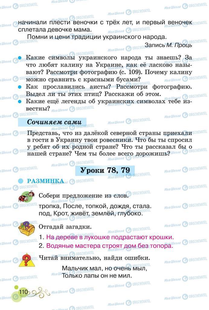 Підручники Читання 2 клас сторінка 110