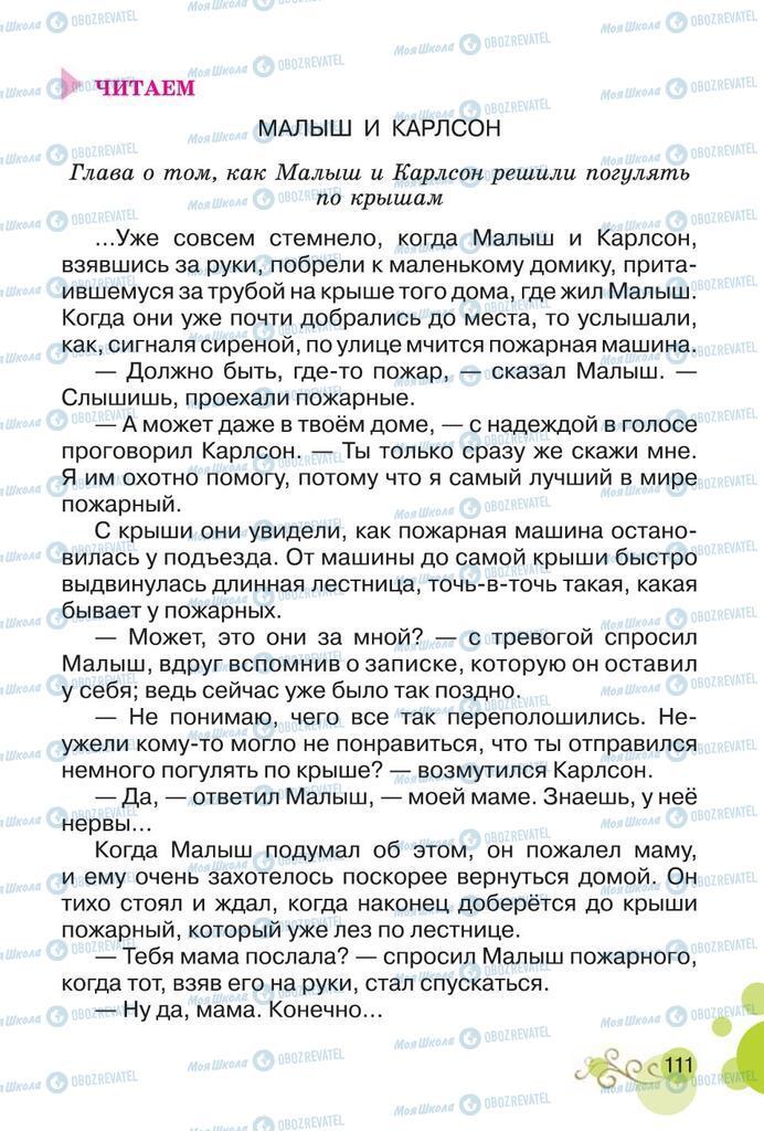 Підручники Читання 2 клас сторінка 111