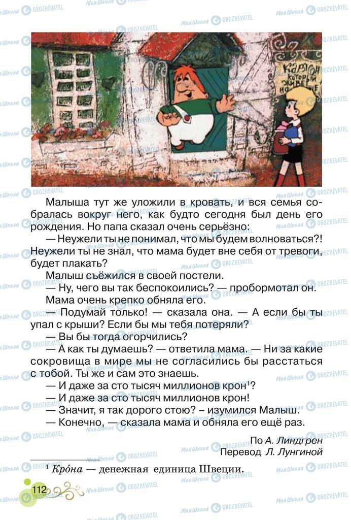 Підручники Читання 2 клас сторінка 112