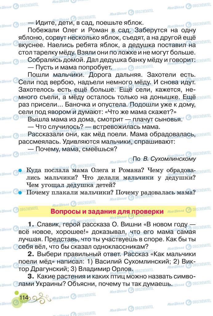 Підручники Читання 2 клас сторінка 114