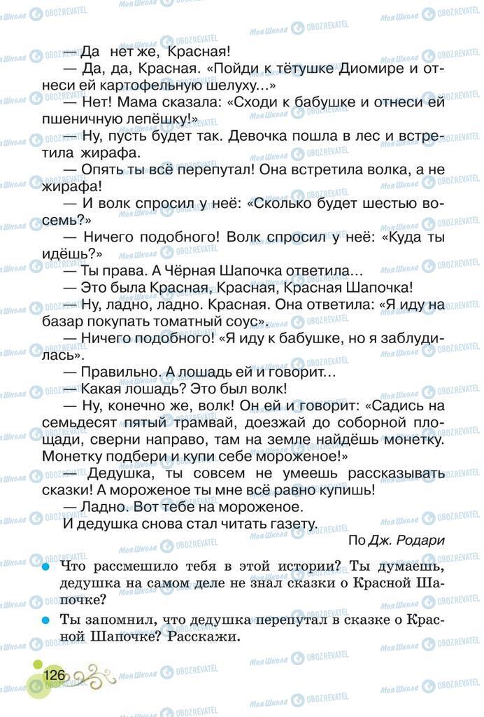 Підручники Читання 2 клас сторінка  126