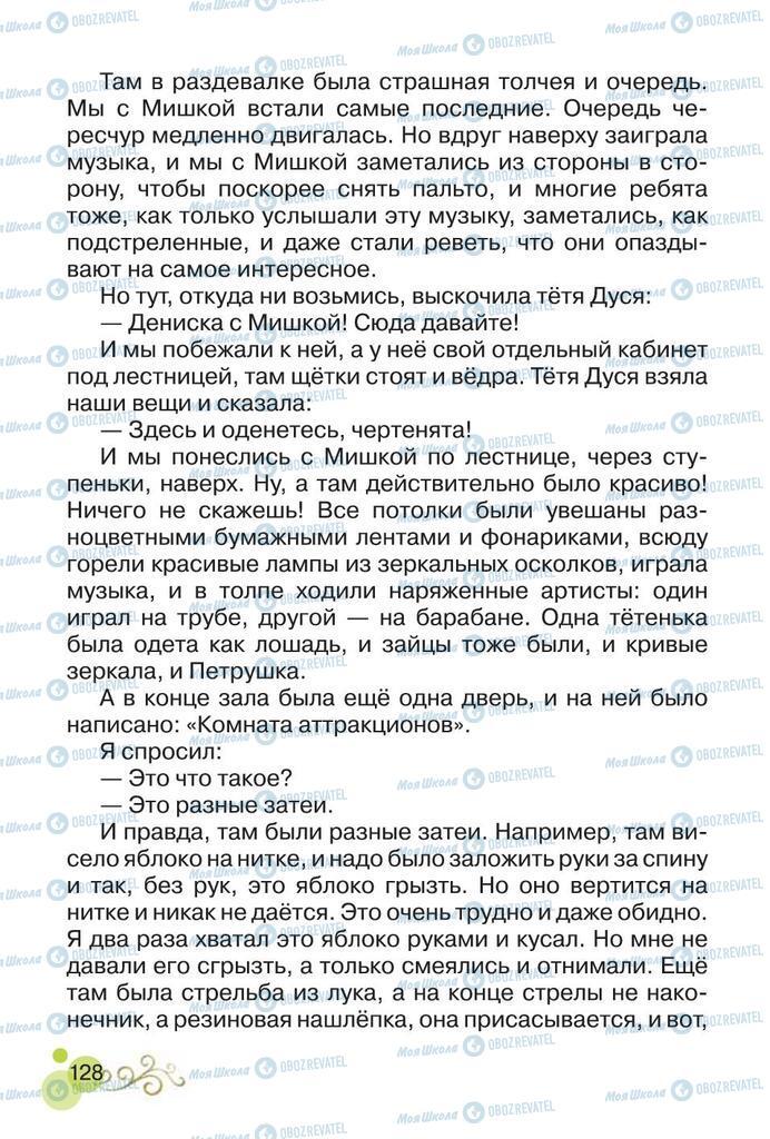 Підручники Читання 2 клас сторінка 128