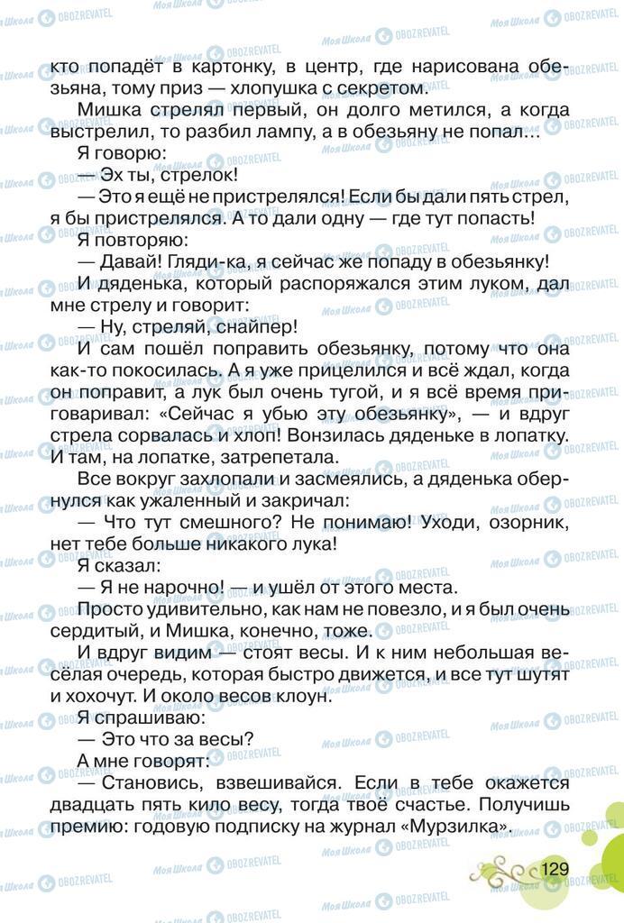 Підручники Читання 2 клас сторінка 129
