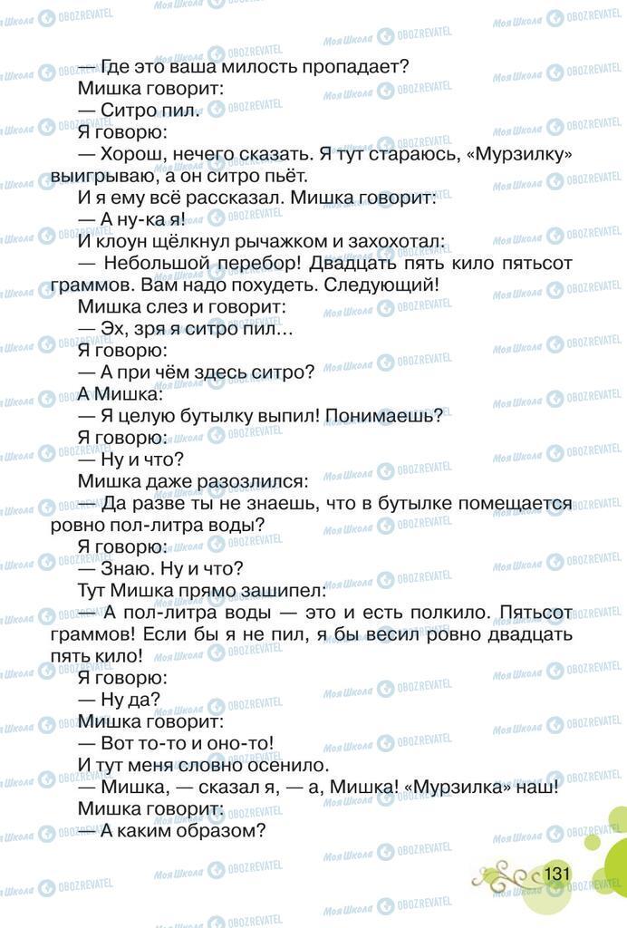 Підручники Читання 2 клас сторінка 131