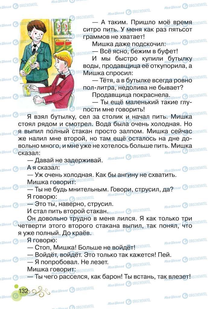 Підручники Читання 2 клас сторінка 132