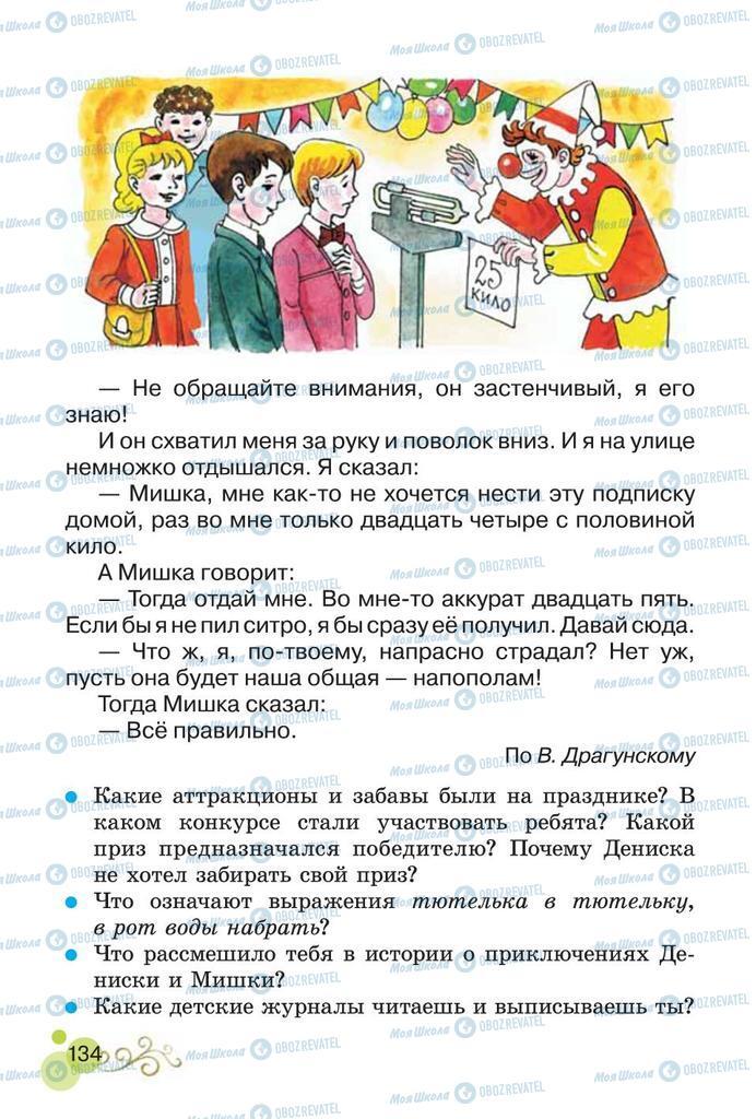 Підручники Читання 2 клас сторінка 134