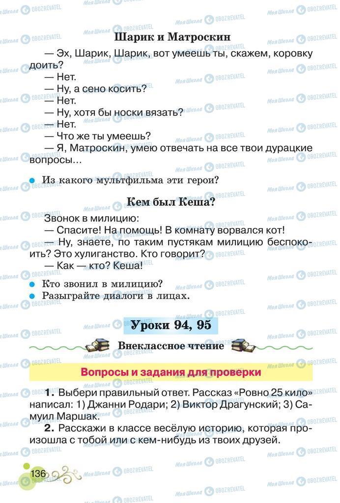 Підручники Читання 2 клас сторінка 136