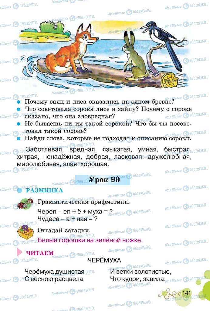 Підручники Читання 2 клас сторінка 141