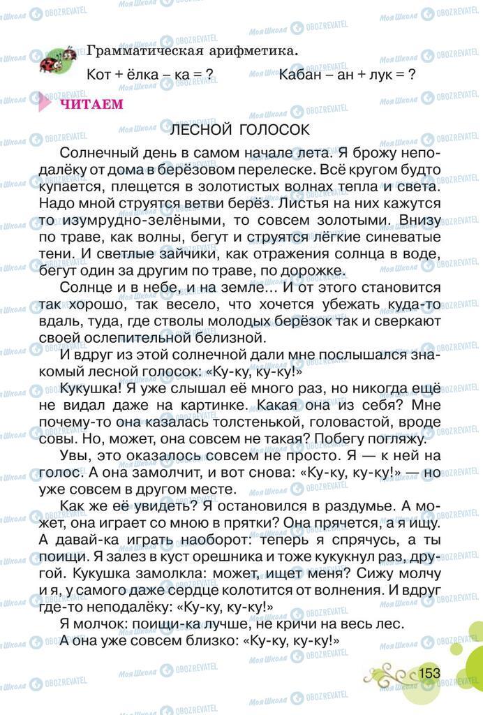 Учебники Чтение 2 класс страница  153