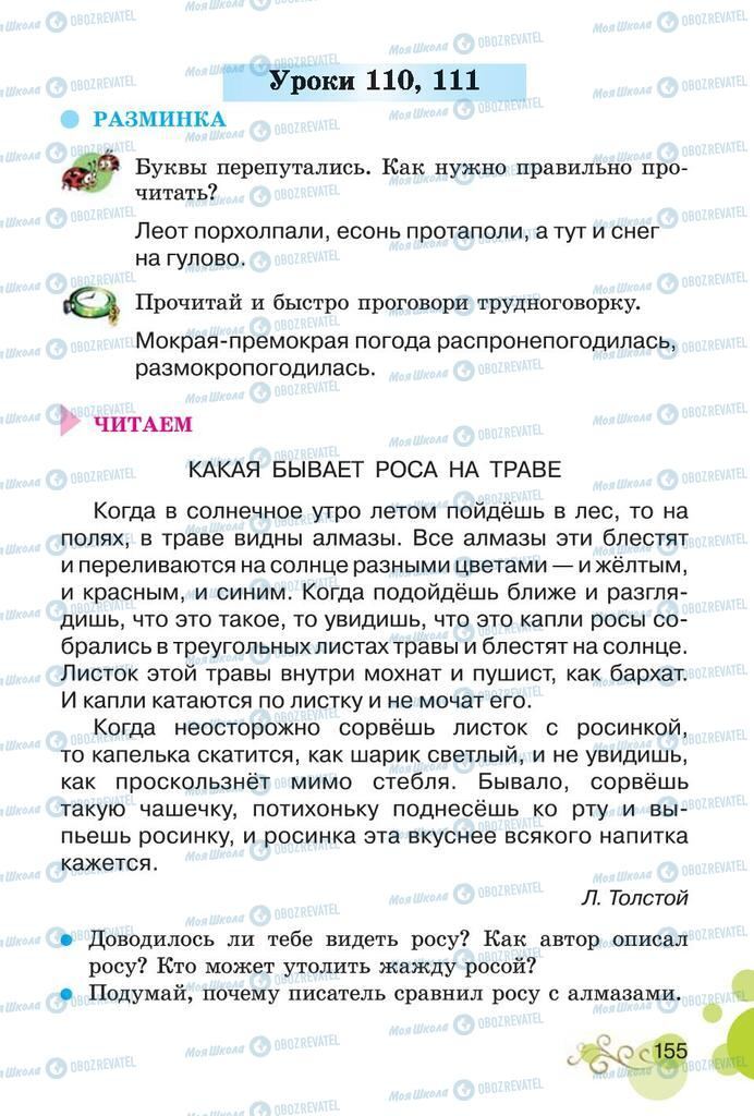 Учебники Чтение 2 класс страница 155