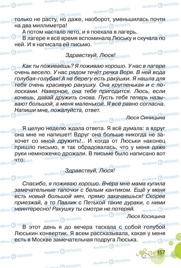 Учебники Чтение 2 класс страница 157