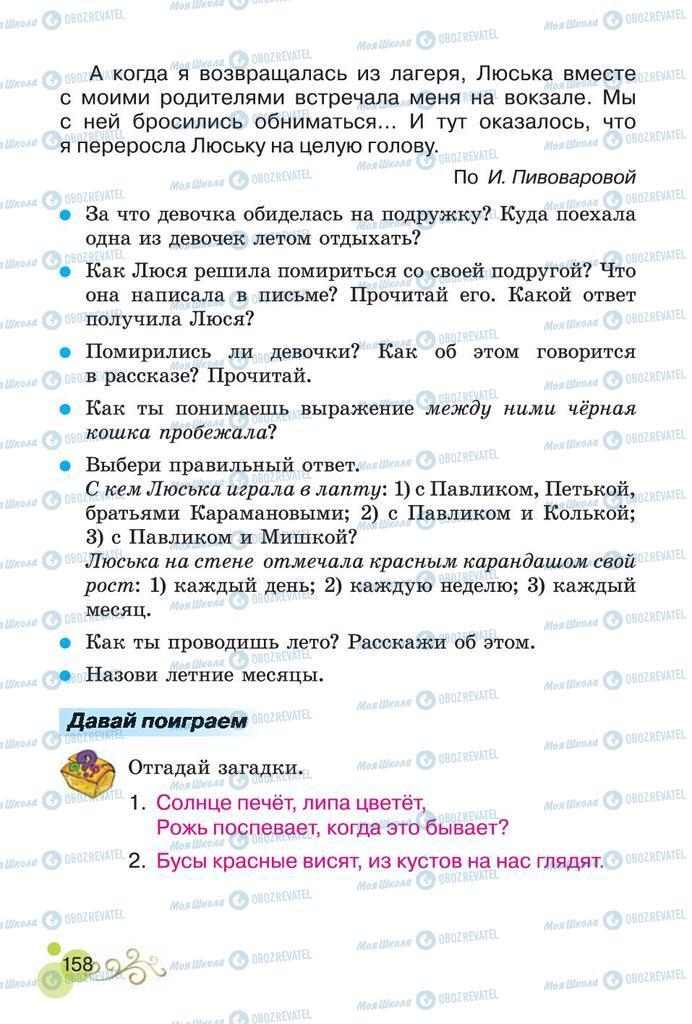 Підручники Читання 2 клас сторінка 158