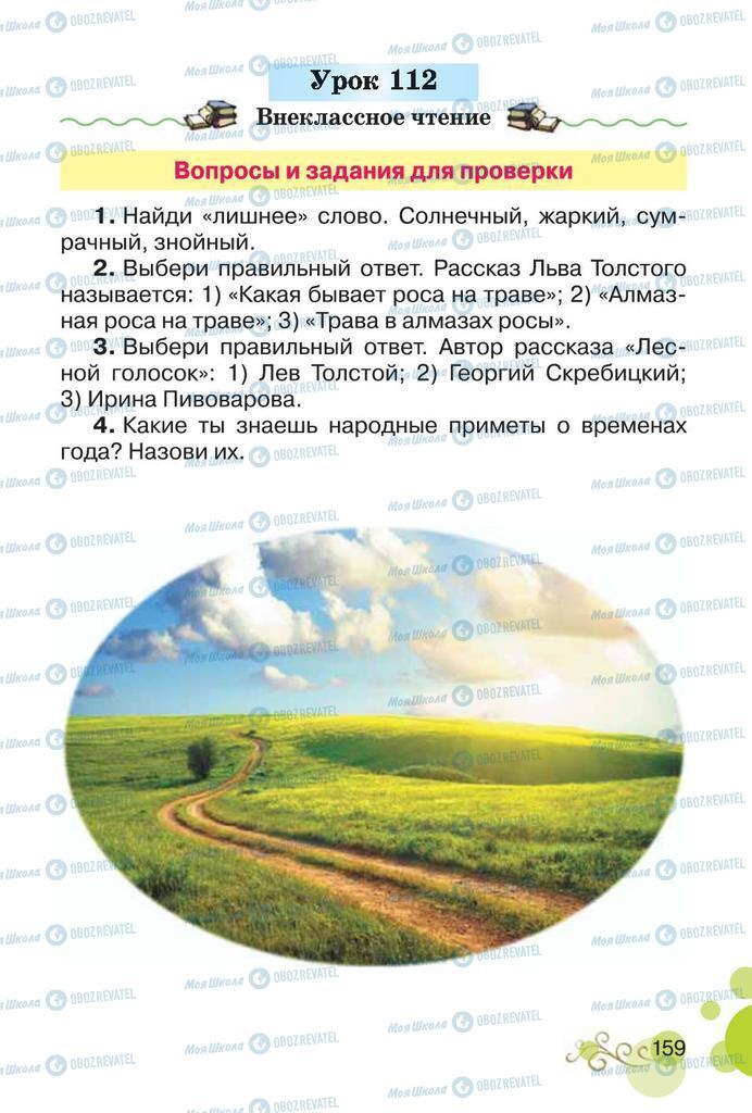 Учебники Чтение 2 класс страница 159